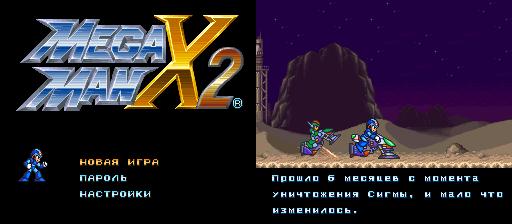 Mega Man X 2 (U) [!]