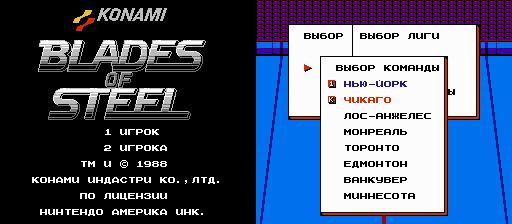 Blades of Steel (U) [!]