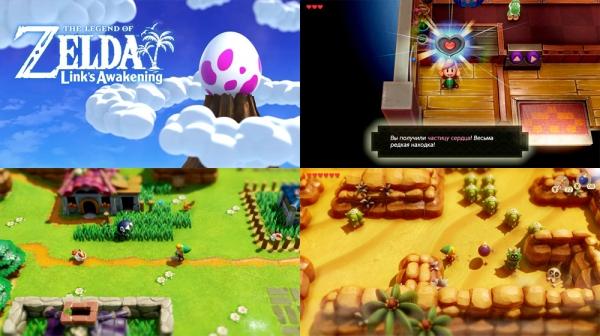 Legend of Zelda, The - Link's Awakening (Switch)