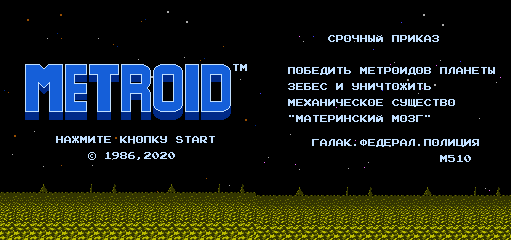 Metroid (U) [!] U.Kudinov