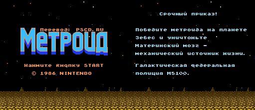 Metroid (U) [!] PSCD.RU