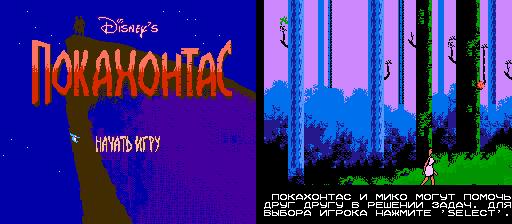 Pocahontas 2 (Super Game) (Unl)