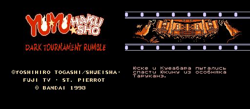 Yu Yu Hakusho - Bakutou Ankoku Bujutsu Kai (J)