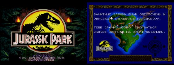 Jurassic Park (P) Newgame