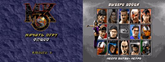 Mortal Kombat 3 (P)