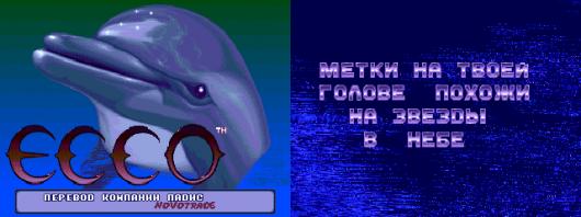 ECCO The Dolphin (P) Newgame