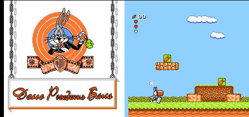 Bugs Bunny Birthday Blowout (U) [!]