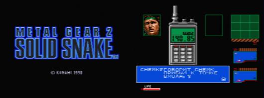 Metal Gear 2 - Solid Snake (1990) (Konami)