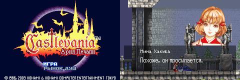 Castlevania - Aria of Sorrow (P)
