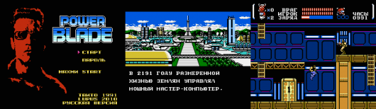 Power Blade (U) [!]