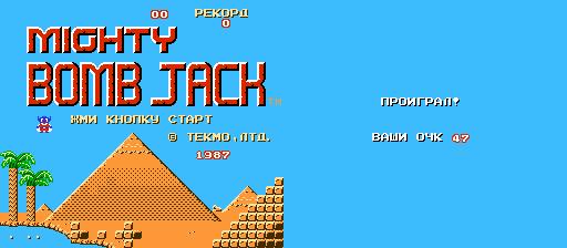 Mighty Bomb Jack (U) [!] v.0.2