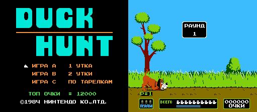 Duck Hunt (W) [!] Multisoft