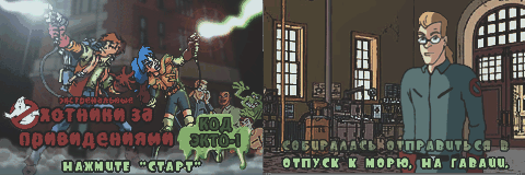 Extreme Ghostbusters - Code Ecto-1 (P)