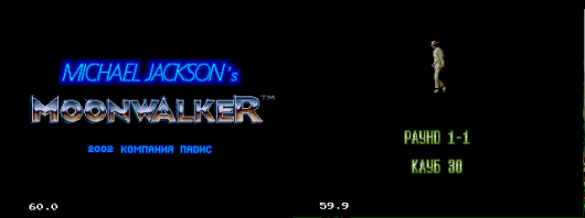 Michael Jackson's Moonwalker (P)