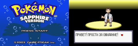 Pokemon - Sapphire Version (U)