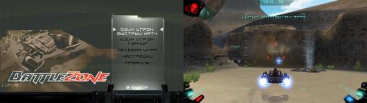 Battlezone [ULES-00522]