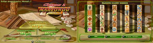 Mahjongg Artifacts: Chapter 2 [NPEZ-00003 & NPUZ-00006]