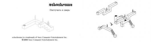 Echochrome [UCES-01011]