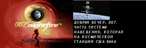 007 - NightFire (P)