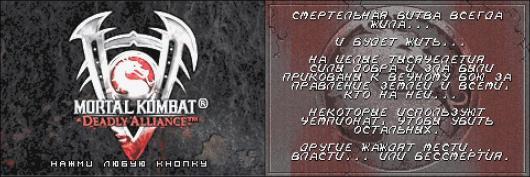Mortal Kombat - Deadly Alliance (P)