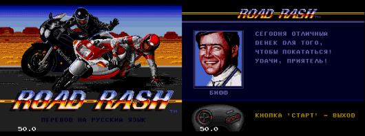 Road Rash (P)